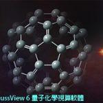 GaussView 6 量子化學視算軟體